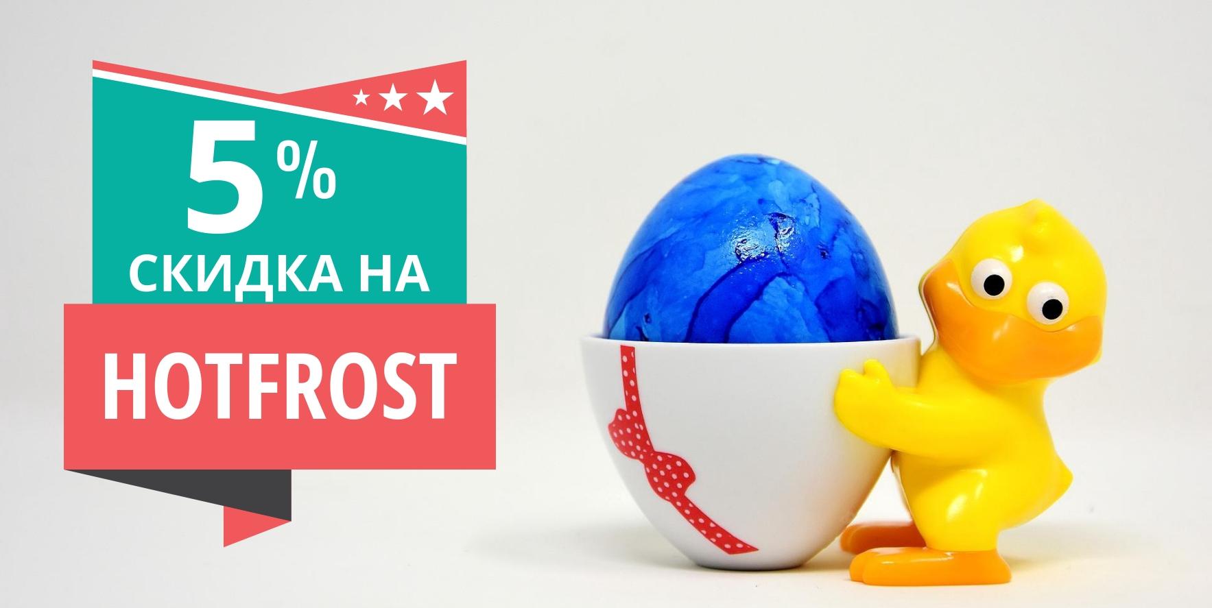 5% скидки на HotFrost