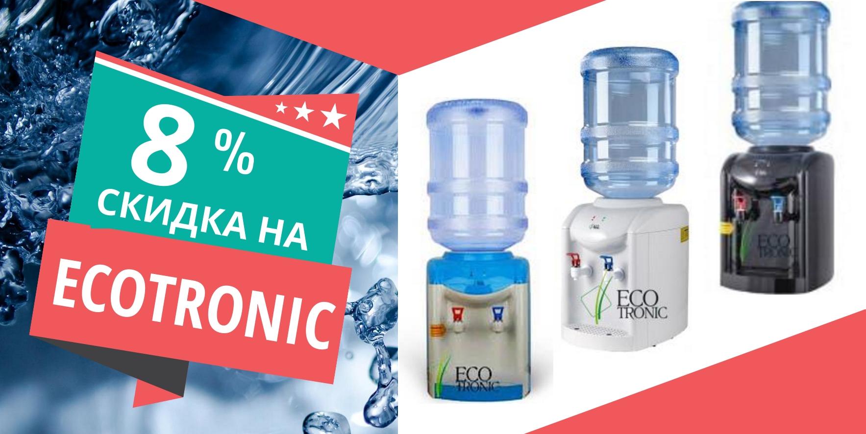 8% скидки на Ecotronic K1-TE blue, white, black